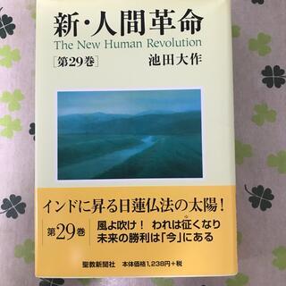 新・人間革命 第29巻(人文/社会)
