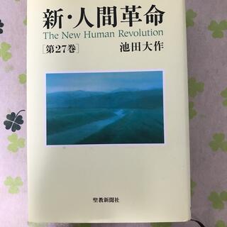 新・人間革命 第27巻(人文/社会)