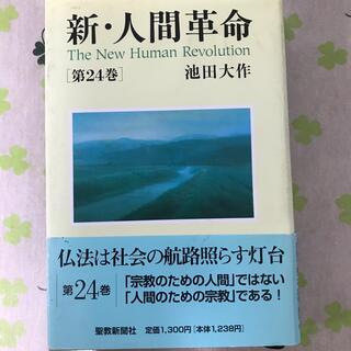 新・人間革命 第24巻(人文/社会)
