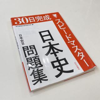 旺文社 - スピ-ドマスタ-日本史問題集 日本史B