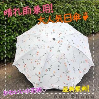 お値下げ中!大人気日傘 雨傘 晴雨兼用 折りたたみ傘 花柄日傘 紫外線対策