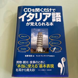 CD付CDを聞くだけでイタリア語が覚えられる本