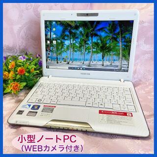 東芝 - ★東芝★小型軽量/メモリ4GB/HDD320GB/WEBカメラ/Win10