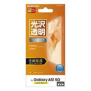 エレコム(ELECOM)のGalaxy A21 用光沢 透明 フルカバーフィルム(保護フィルム)