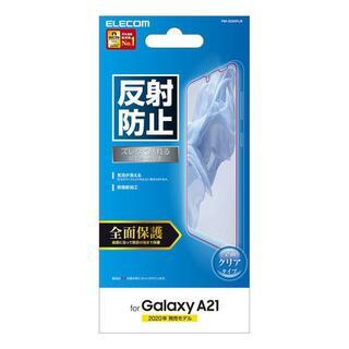 エレコム(ELECOM)のGalaxy A21 用 反射防止 透明フルカバーフィルム(保護フィルム)