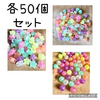 蓄光ビーズ 丸 100個No.247