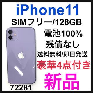 Apple - 【新品】【100%】iPhone 11 パープル 128 GB SIMフリー