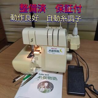 整備済保証付 ロックミシン 糸取物語 BL-24 1本針3本糸