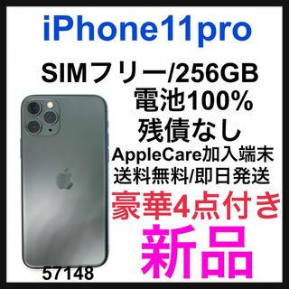 Apple - iPhone 11 Pro ミッドナイトグリーン 256 GB SIMフリー