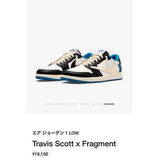 NIKE - Travis Scott × Fragment エアジョーダン 1 LOW