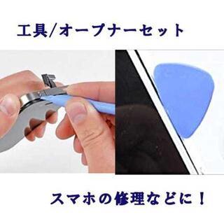 おまけシム変換カード付!iPhone スマホ 修理 工具 オープナー3点セット(その他)
