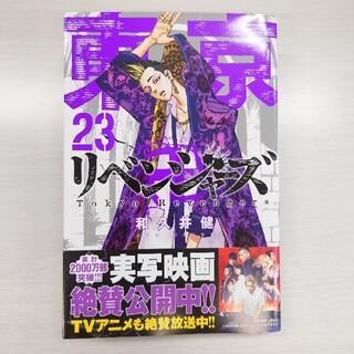 東京卍リベンジャーズ 23巻 和久井健