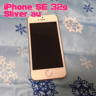 iPhone - iPhone SE Silver 32 GB au 保護ケース付き