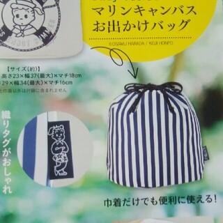 大人のおしゃれ手帳 付録 オサムグッズ