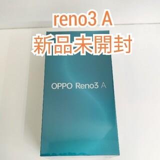 OPPO - 新品開封 OPPO Reno3 A ホワイト ワイモバイル SIMロック解除済み