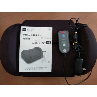 芦屋美整体・骨盤スリム3Dエアー(エクササイズ用品)