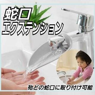 蛇口エクステンション 蛇口補助 手洗い トイレ ベビーバス 蛇口に取り付け(その他)