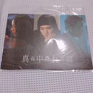 真夜中の5分前 映画 パンフレット 三浦春馬(印刷物)