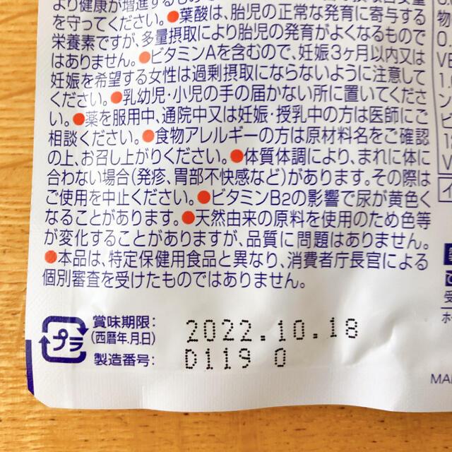 小林製薬(コバヤシセイヤク)の小林製薬 マルチビタミン 約60日分 ×   2袋 食品/飲料/酒の健康食品(ビタミン)の商品写真