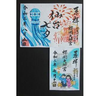 櫻岡大神宮 限定御朱印(2枚セット)(印刷物)