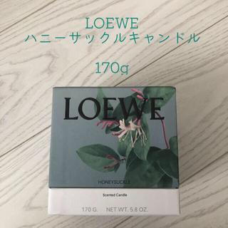 LOEWE - LOEWE  ロエベ  ハニーサックルキャンドル 170g  新品