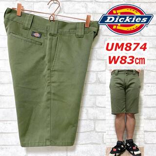 ディッキーズ(Dickies)のDickies ディッキーズ UM874 ワーク ハーフパンツ カーキグリーン(ショートパンツ)