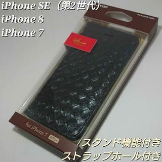 エレコム(ELECOM)のiPhoneSE iPhone8 iPhone7 ケース 手帳 カバー  黒(iPhoneケース)