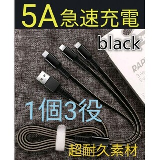 充電器 急速充電 耐久 タイプC Androi iPhone ケーブル 3in1