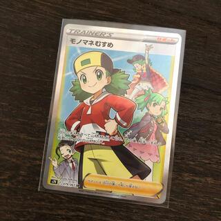 ポケモン - モノマネむすめsr 1枚 ポケモンカード