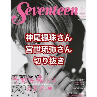SEVENTEEN - SEVENTEEN  9月号  神尾楓珠 宮世琉弥 切り抜き