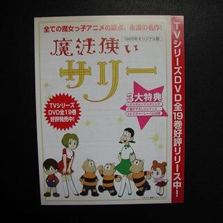 『魔法使いサリー (DVD販促)チラシ』 原作:横山光輝(印刷物)