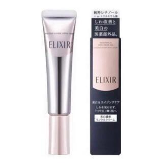 ELIXIR - エリクシール【7040円】ホワイト エンリッチド リンクルホワイトクリーム S