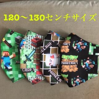 インナーマスク マイクラ柄 120〜130センチサイズ 4枚セット