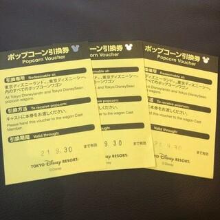 ディズニー(Disney)のディズニー ポップコーン引換券 3枚セット(フード/ドリンク券)