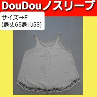 DouDou - 送料込 匿名配送 即日発送 即購入可 ドゥドゥ 送料無料 doudou