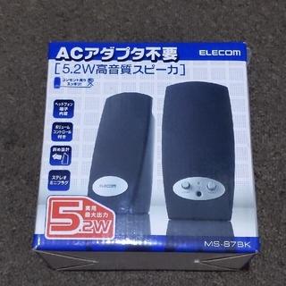 エレコム(ELECOM)の【未使用品】在宅ワークおすすめ スピーカー ELECOM MS-87BK(スピーカー)