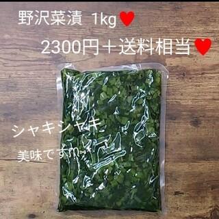 国内加工  野沢菜漬  1kg  野沢菜  お漬物  漬物  加工食品(漬物)