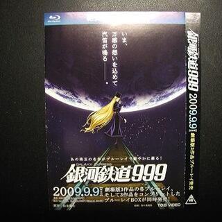 『銀河鉄道999 (劇場版3作品ブルーレイ販促)チラシ』松本零士(印刷物)