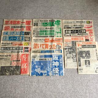 ハンシンタイガース(阪神タイガース)の昭和60年 阪神タイガース優勝時の新聞 (印刷物)