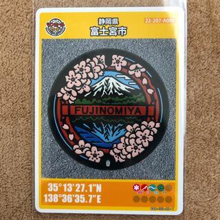 【マンホールカード】静岡県 富士宮市 A001  ロットNo.001(印刷物)
