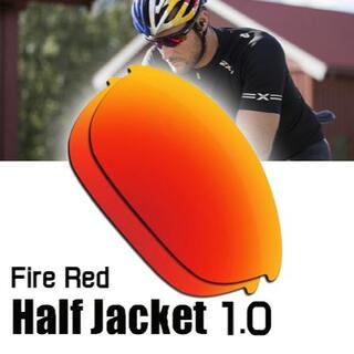 オークリー(Oakley)のOakley Half jacket 1.0(ハーフジャケット) レンズ FR(その他)