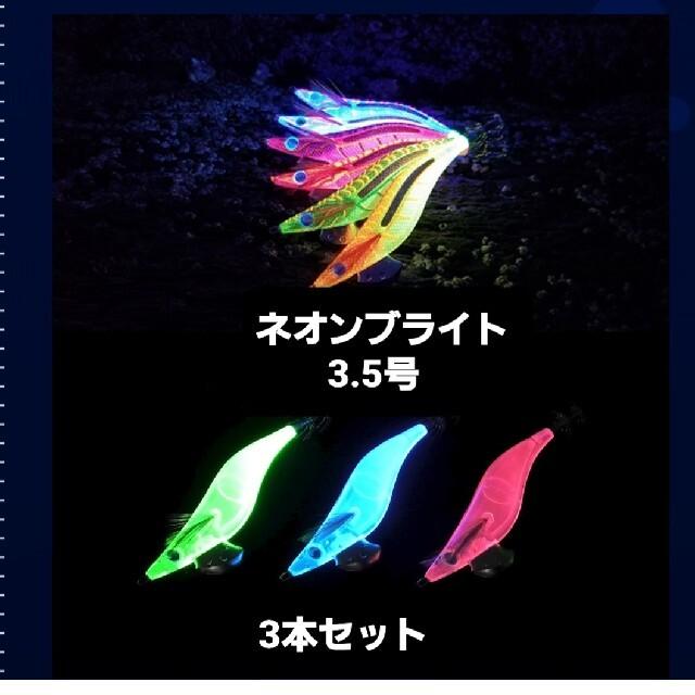 エギ王 ライブ ネオンブライト3.5号3本セット スポーツ/アウトドアのフィッシング(ルアー用品)の商品写真