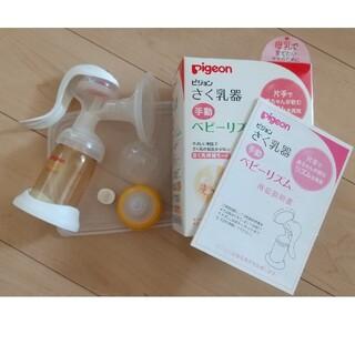 Pigeon - ピジョン 手動搾乳器 ベビーリズム