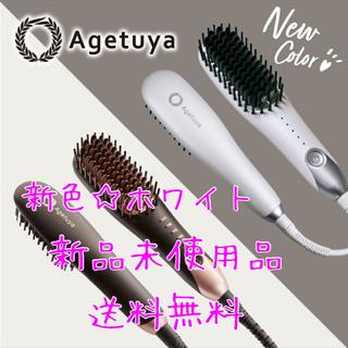 新品未使用品☆ アゲツヤ アゲツヤポータブルミニブラシ 新色ホワイト 白