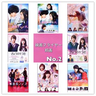 邦画 映画フライヤー(チラシ) 02(印刷物)