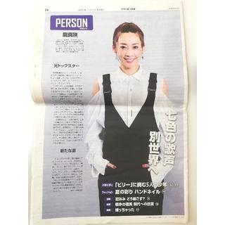 龍真咲さん掲載 中高生新聞(印刷物)