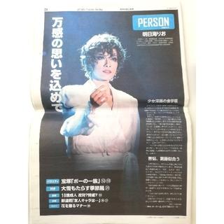 明日海りおさん掲載 中高生新聞(印刷物)