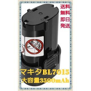 Makita - マキタ 7.2v BL7015 BL7010 互換 バッテリー1個
