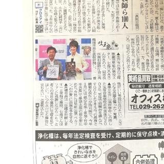 七海ひろきさん掲載 茨城新聞(印刷物)
