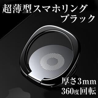 薄型3mm スマホリング ブラック バンカーリング ホールドリング SUM001(その他)